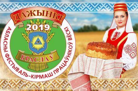 Дажинки-2018