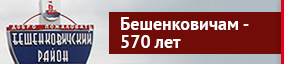 Бешенковичам - 570 лет