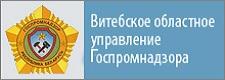 Департамент по надзору (госпромнадзор)
