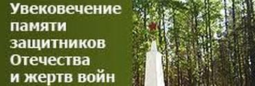 Увековечение памяти защитников Отечества и жертв войны