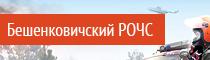 Бешенковичский районный отдел по ЧС