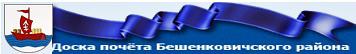 Доска Почёта Бешенковичского района